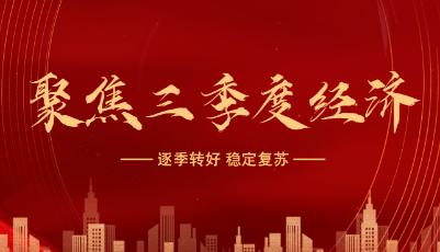 (聚焦三季度经济·数据)疫情大考下中国经济前三季度增速转正