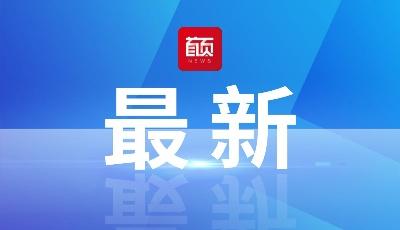 山东省人大常委会原副主任张新起接受审查调查