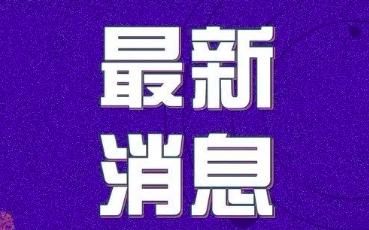 详情公布!4月13日青岛新增境外输入无症状感染者1例