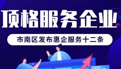 长图站丨顶格服务大发快3:市南区发布惠企服务十二条