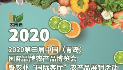 2020中国国际品牌农产品博览会28日在青启幕