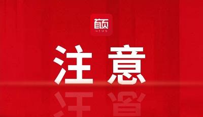 青岛组织开展冬季安全应急系列宣教活动