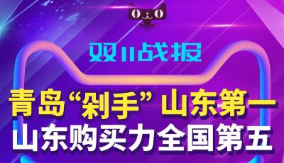 """长图站丨青岛""""剁手""""山东第一!山东购买力全国第五!"""