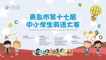 """首页直播│""""未来之星""""青岛市第十七届中小学英语大赛"""