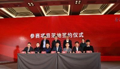 2020年第七届蓝贝国际创新创业大赛北京站决赛顺利举办