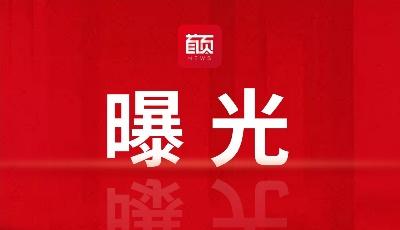 青岛市集中曝光65家火灾隐患单位