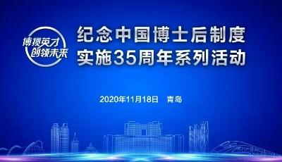 直播|纪念中国博士后制度实施35周年系列活动