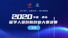直播|2020中国青岛留学人员创新创业大赛决赛