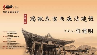 首页直播|任建明:腐败危害与廉洁建设