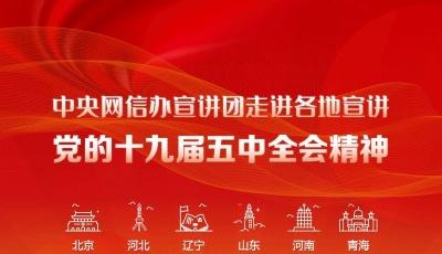 中央网信办宣讲团走进各地宣讲党的十九届五中全会精神——北京 河北 辽宁 山东 河南 青海