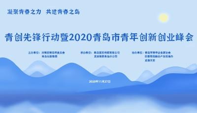首页直播│青创先锋行动暨2020青岛市青年创新创业峰会