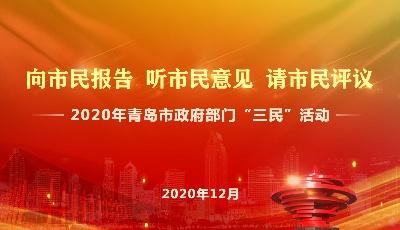 """首页直播│2020青岛市政府部门""""三民""""活动"""