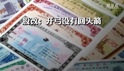 中国资本市场30年|股改:开弓没有回头箭