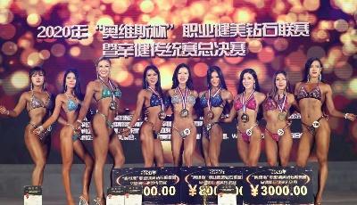 2020年奥维斯杯职业健美钻石联赛暨辛健传统赛健身健美嘉年华活动举办
