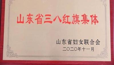 青岛九中荣获山东省三八红旗集体称号