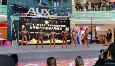 """2020年""""四五健身杯""""青岛市健美健身锦标赛圆满落幕"""