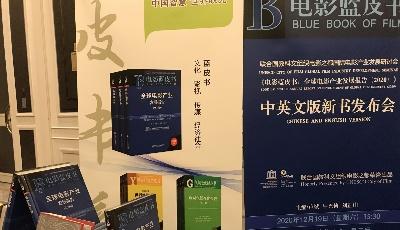 2020版《电影蓝皮书》中英文版在青岛电影之都联袂首发