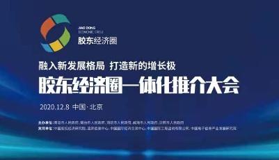 首页直播|胶东经济圈一体化推介大会