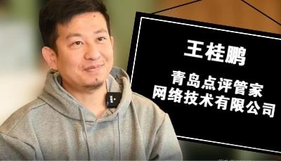 请回答2020│王桂鹏:单飞创业,我选择不打工