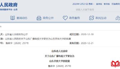 青岛广播电视大学将更名为青岛开放大学