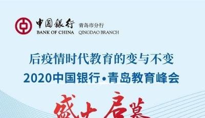2020中国银行•青岛教育峰会盛大启幕