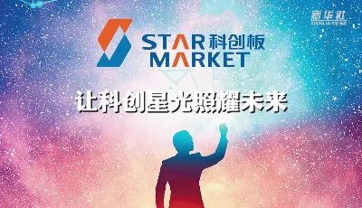 中国资本市场30年|让科创星光照耀未来