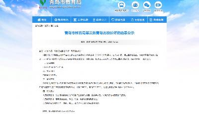 第三批青岛名校长评选结果公示!35人入选