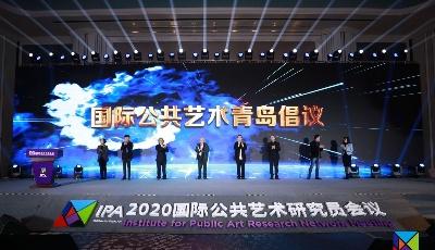 """""""2020国际公共艺术研究员会议""""在青岛西海岸新区开幕"""
