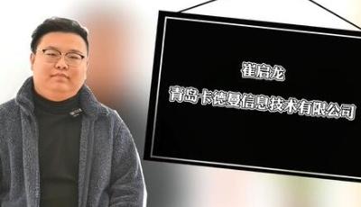 """请回答2020│崔启龙:""""95后"""",没有什么不可以!"""
