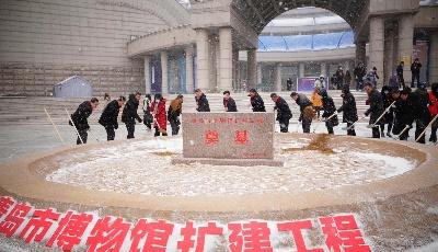 青岛市博物馆扩建工程奠基仪式在崂山举行