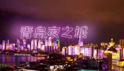 《青岛夜之城》,是人间烟火,是城市之光。
