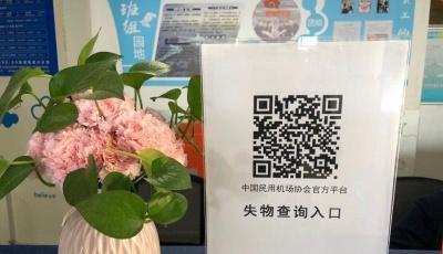 出行更方便!青岛机场推出一波便民福利 伴随旅客畅游出行
