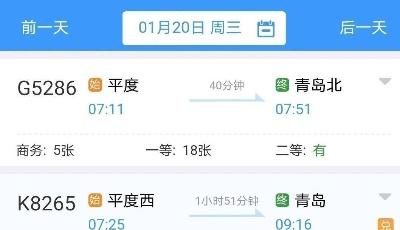 1月20日起,平度站到青岛北站直达高铁、动车有票了!最快40分钟到达