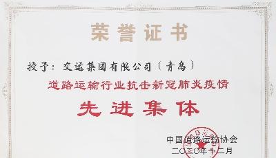 城运控股交运集团获得全国抗疫先进集体荣誉称号