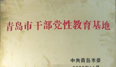 """青岛市革命烈士纪念馆被命名为首批""""青岛市干部党性教育基地"""""""