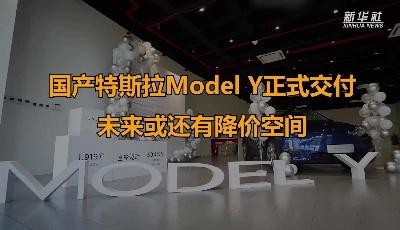 国产特斯拉Model Y正式交付 未来或还有降价空间