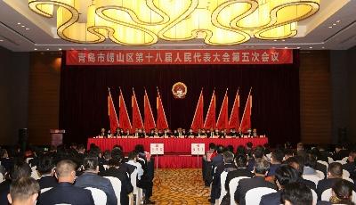 崂山区第十八届人民代表大会第五次会议隆重开幕