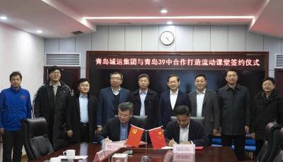 青岛城运控股集团与青岛39中签约,跨界联合探索育人新路径