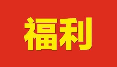 """7折购饭票、3折乘公交......千万补贴来袭,一起""""剁手""""呀!"""