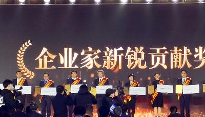 浙商银行青岛分行荣获崂山区企业家新锐贡献奖