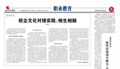 青岛市 高层次人才就业职业学校成热门