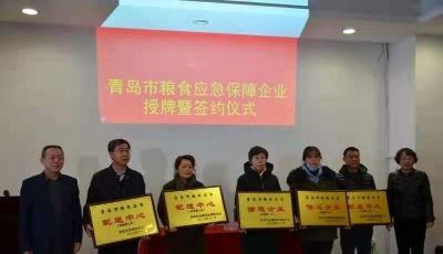 青岛举办粮食应急保障企业授牌暨签约仪式