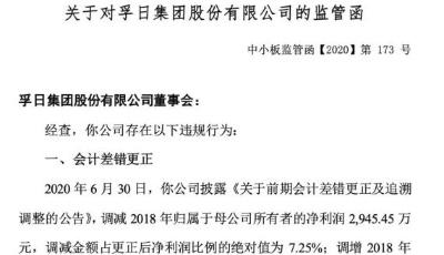 """6万股民踩雷!""""家纺出口第一股""""突发ST警报,近11亿元被新东家占用"""