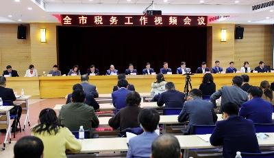 开启青岛税收现代化新征程  全市税务工作会议召开