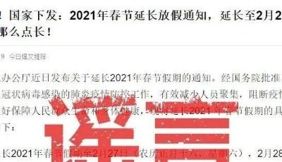 春节假期延长至2月27号?假的!