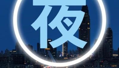 2020年夜经济影响力城市榜单发布,青岛稳居四强!