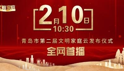 首页直播|青岛市第二届文明家庭云发布仪式