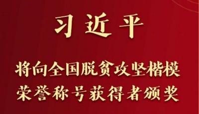 全国脱贫攻坚总结表彰大会25日上午在京隆重举行 习近平将向全国脱贫攻坚楷模荣誉称号获得者颁奖并发表重要讲话