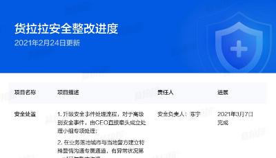 货拉拉对用户跳车事件致歉:平台负有不可推卸的责任,立即推进整改,3月14日上线行程录音