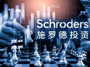施罗德公募牌照申请材料获接收 外资资管加码布局中国市场
